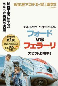 映画『フォードVSフェラーリ』